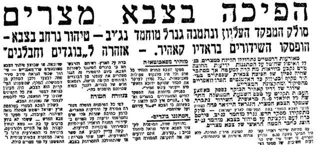 הפיכה בצבא מצרים, מעריב, 23-7-1952